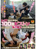 Raped, But Through 100 Piston Thrusts These Schoolgirls Are Shaking With Pleasure 下載
