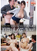 """She's Gotta Be Over An F-Cup - We Found A Married Woman In Aoyama With Big Tits For """"Time-Stopping"""" Porn! ~Real Creampie Edition~ Download"""