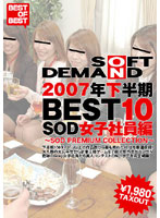 Second Half Of 2007 BEST10 SOD Office Lady Collection Download
