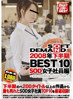 Second Half Of 2008 BEST10 SOD Office Lady Collection 下載