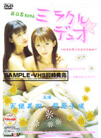 Miracle Duo - The Agony Of Beautiful Japanese Girls - Download