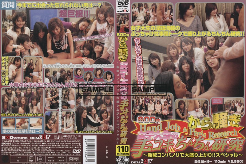 SDDM-617 Research Jobs & Hand Of The Female College Student Penis Of SOD Much Ado About Nothing