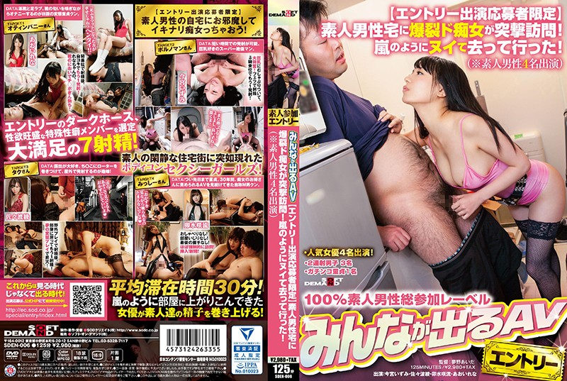 SDEN-006 【Entry Appearance Applicant Only】 An Explosive Slut Attacks On An Amateur's Manly Charge!Like The Arashi Nui Went Away! (※ 4 Amateur Men Appeared)
