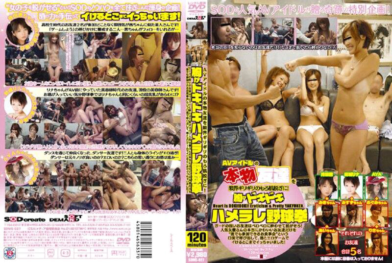 SDMS-027 Heart Pounding Addictive Strip- Rock Paper Scissors