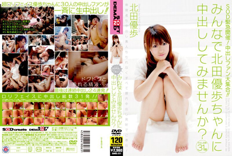 SDMS-227 SOD Urgent Meeting! Creampie Fans Assemble!! Let's All Give Yuho Kitada Creampies!
