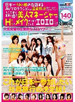 Japan's Top Porn Actress Goes To Hot Springs! The Workers There Were Obviously Ready To Rape! H Cup Girl Download