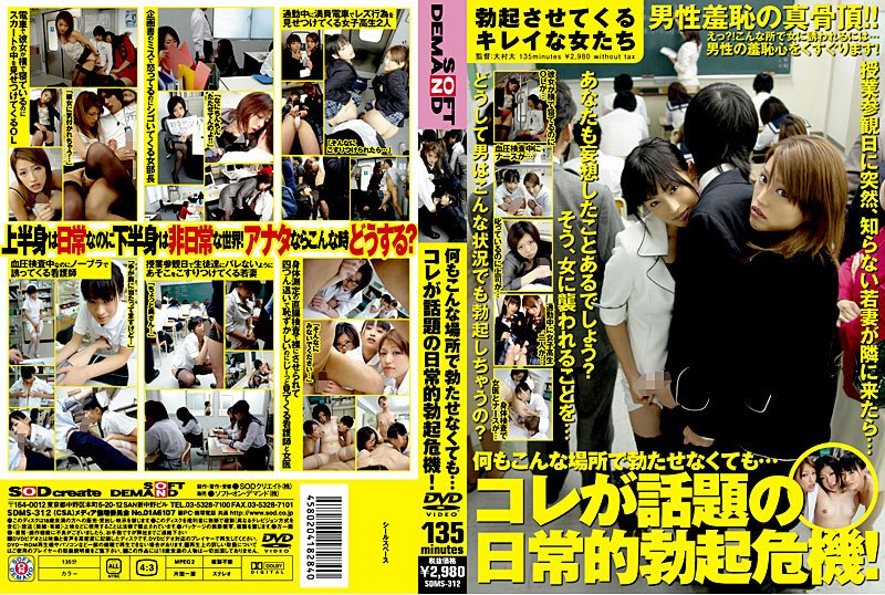SDMS-312 Don't Make Me Get Hard In A Place Like This... This Is The Common Problem Of Boners!