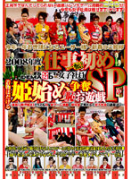 SOD Female Employee The First Job Of 2008! The (Embarrassing) Scramble For The First Sex Of The Year Hot Plays Special 下載