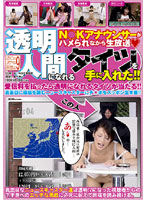 Perverted Male Fantasy Series Volume 9 ~He Put on Tights and Became the Invisible Man!! Download