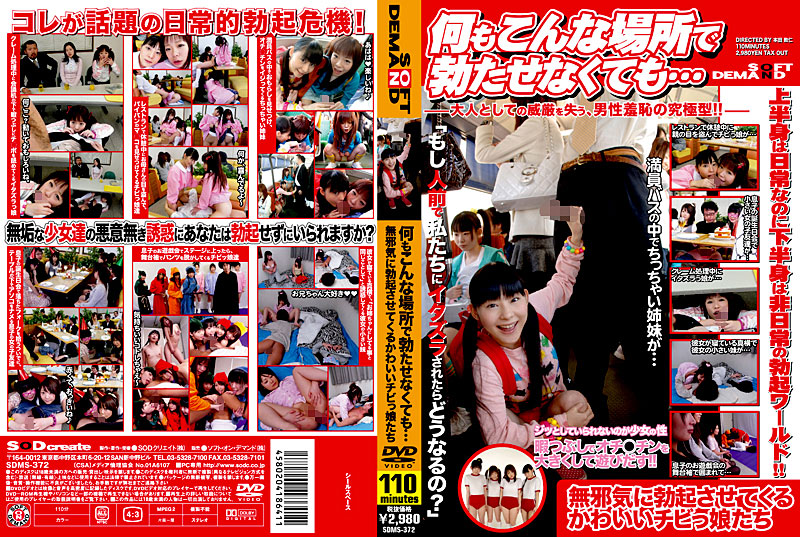 SDMS-372 Girls Who Make Me Cute Chibi ... Even Without Erection Innocently Make Myself Understood In A Place Like Nothing Bo