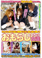 Perverted Male Fantasy Series VOL.16 Girls Shamefully Wetting Themselves in front of People Download