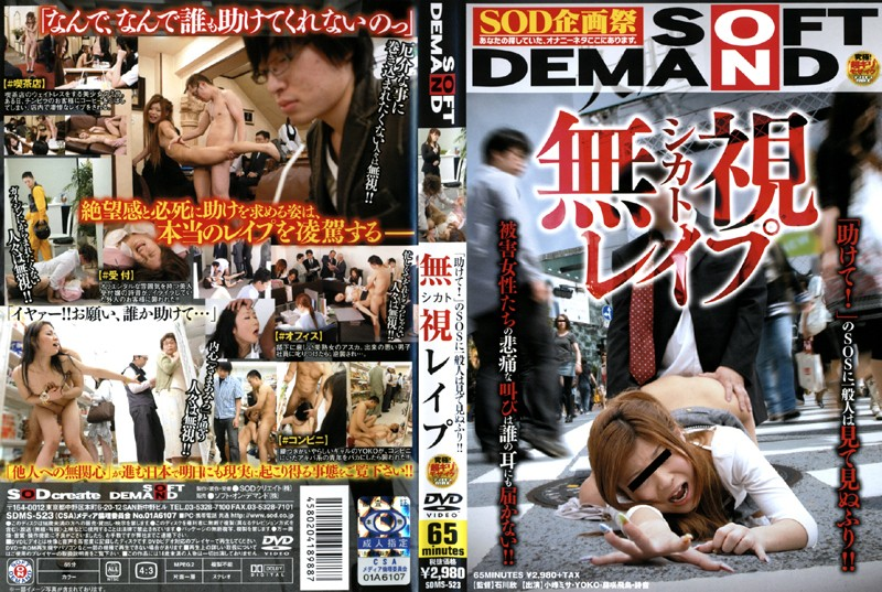 SDMS-523 Neglectful Rape - Yoko (Kaede), Reluctant, Misa Komine, Humiliation, Digital Mosaic, Asuka Fujisaki