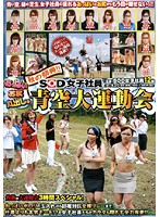 Fall Festival! SOD Female Employees Expose All For Public Athletics Meet! 下載