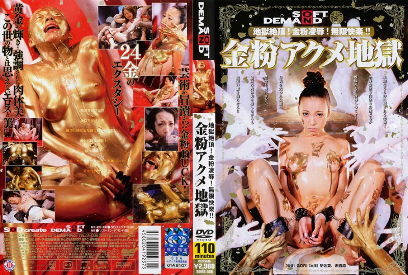 SDMS-586 Gorgeous Girls Completely Covered in Gold Paint Fucked Senseless in Massive Orgy