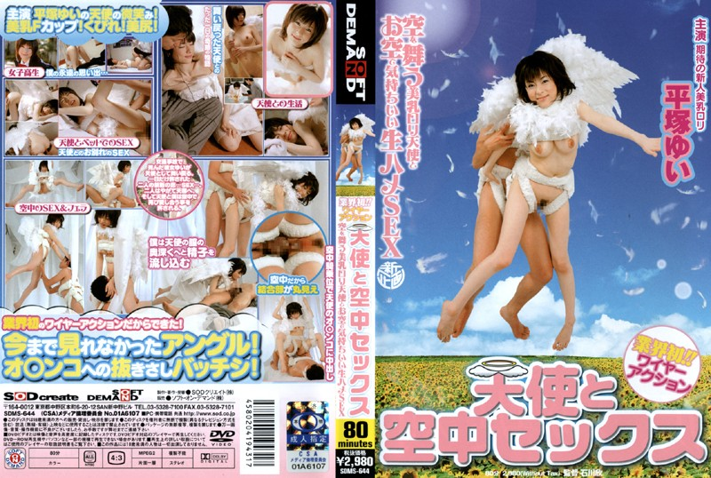 SDMS-644 Angel Having Sex in the Air - Yui Hirtsuka, Variety, Squirting, Schoolgirl, Featured Actress