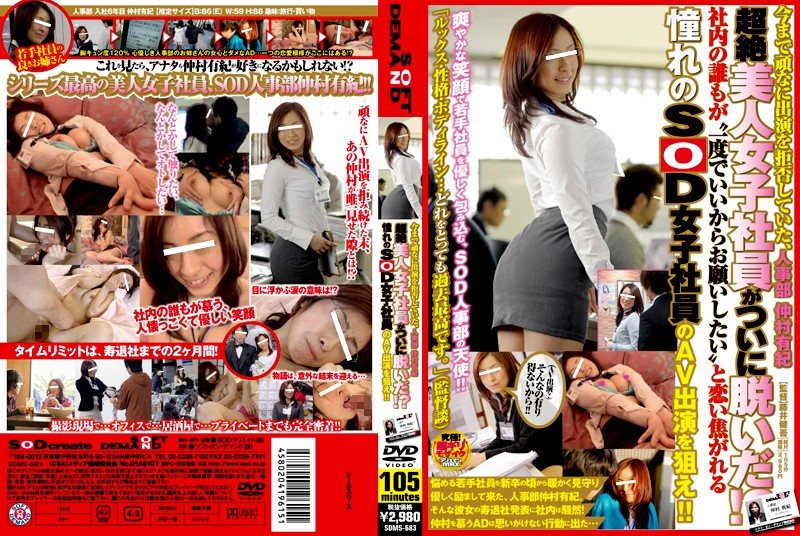 SDMS-683 She's Stubbornly Refused Up Until Now, But Will This Gorgeous Working Woman Finally Take It All Off?! The HR Department's Yuki Nakamura - Variety, Office Lady