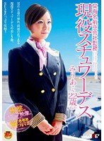 Real Life Stewardess - 22 Year Old Maria (Pseudonym) Download
