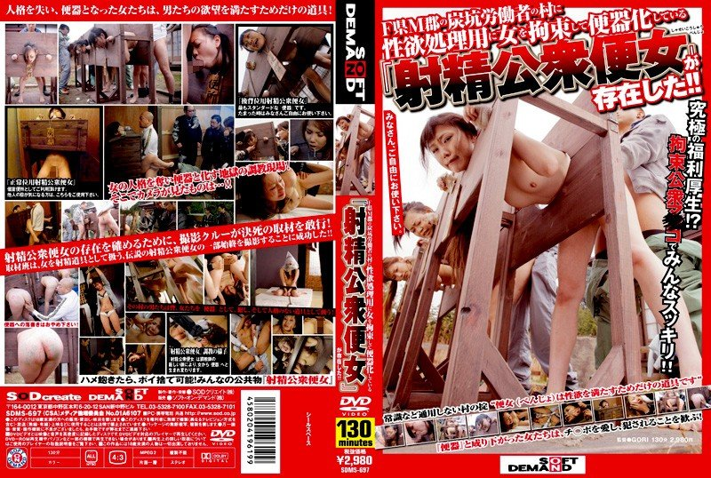 SDMS-697 Made Into a Sex Slave in a Tiny Coal Mining Village - Tied Up Used as Human Toilet - Real Ejaculation in a Public Bathroom-Girl