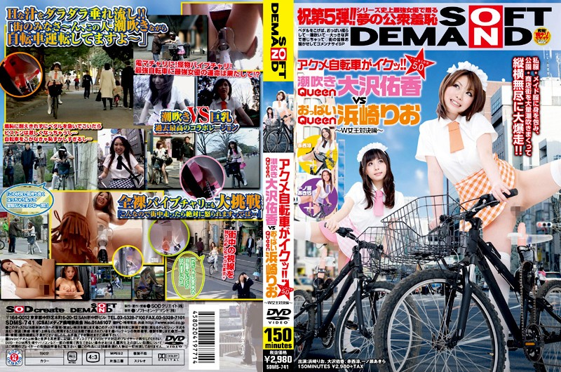 SDMS-741 This is the limit exposed in the middle of the town and made to cum Orgasm on a Bicycle!! Volume 5 Orgasm!