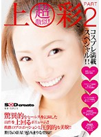 They look way too similar ! ! Aya Ueto PART2 2 Download