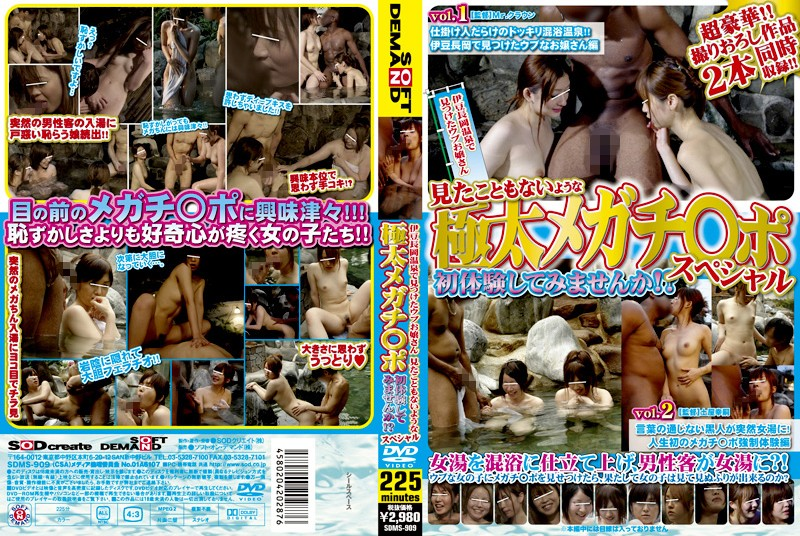 SDMS-909 Amateurs Found At Izunagaoka Hot Spring - Would You Like A First Experience With A Cock Bigger Than You've Ever Seen Before? Special