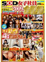 SOD Female Employees 2009 Records Download