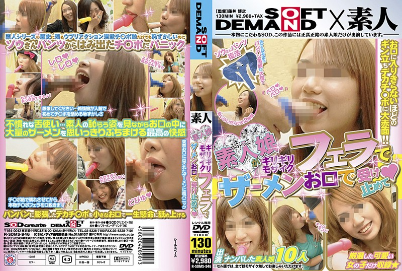 R-SDMS-946 Amateur Girl Swallows Up The Semen With Thin-style Mosaic