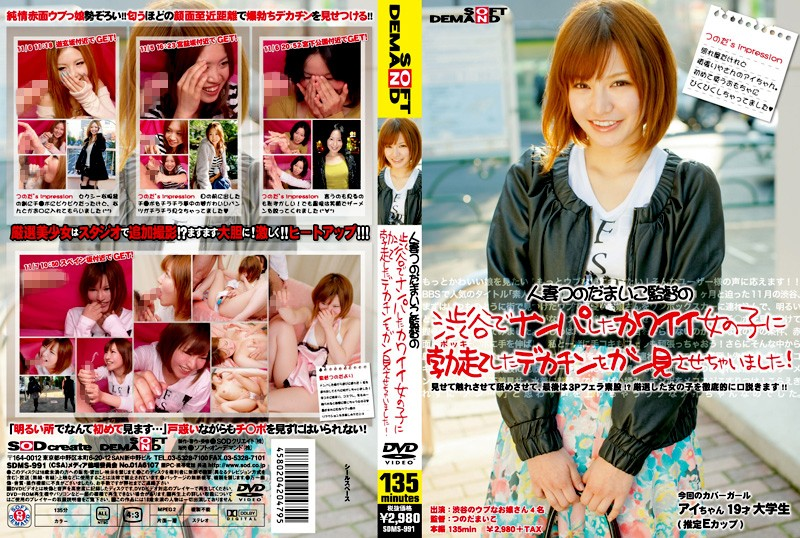 SDMS-991 Married Woman Maiko Tsunoda I Just Showed A Girl I Picked Up At Shibuya My Big Jumbo Dick!