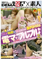 (1sdmt00012)[SDMT-012] Making Amateur Girls Spread Their Legs And Cum Buckets With A Big Vibrator Hitting Right On The Clit Download