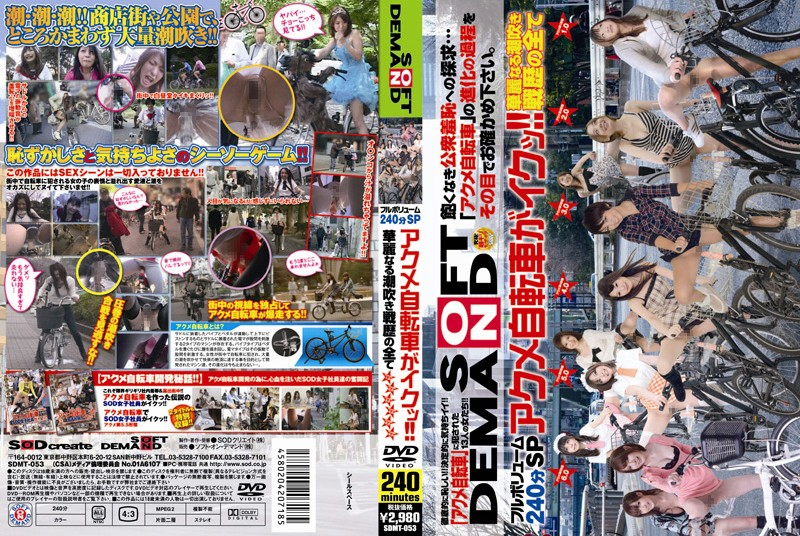 SDMT-053 This is the limit exposed in the middle of the town and made to cum - Riding an Orgasm Bike!! Compelte Record of Gorgeous Squirting
