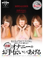 18 And Under Restricted. We The The Gravure Idols Present Just For You Let Me Help You Get Off. 18 And Under Restricted 下載