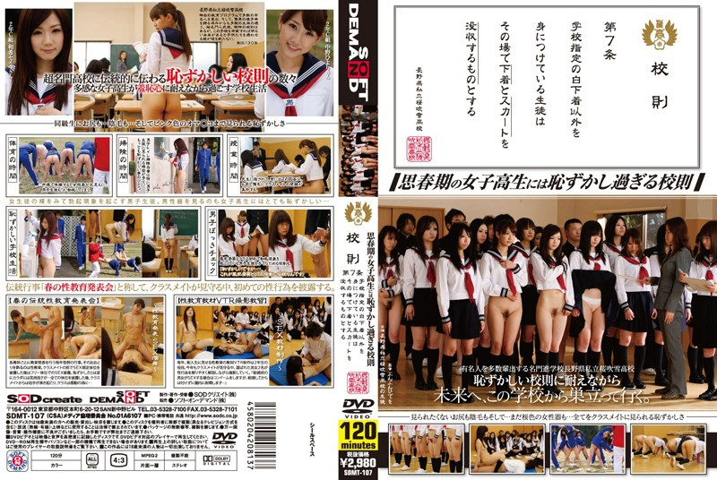 SDMT-107 School Regulations In Article 7 Of The School Rules Are Too Shy Adolescent School Girls: Students Wearing White Underwear Other Than The Specified School Is Assumed To Be Confiscated On The Spot And Skirt Underwear