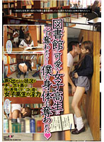 My Heart Was Stolen By A Cute Schoolgirl In The Library... And My Body Too. Download
