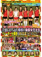 Female SOD Employees Get Dirty Orders: Mika Has to Persuade the Girls' Volleyball Team from Her Former College to Do Porn! Download