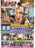 We Found Her At The Isawa Onsen How About Coming Into The Men's Bath Wearing Just A Towel? 下載