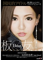 National Idol Tomomi Itano's Shocking Solo Debut! Ayaka Tomoda  Download