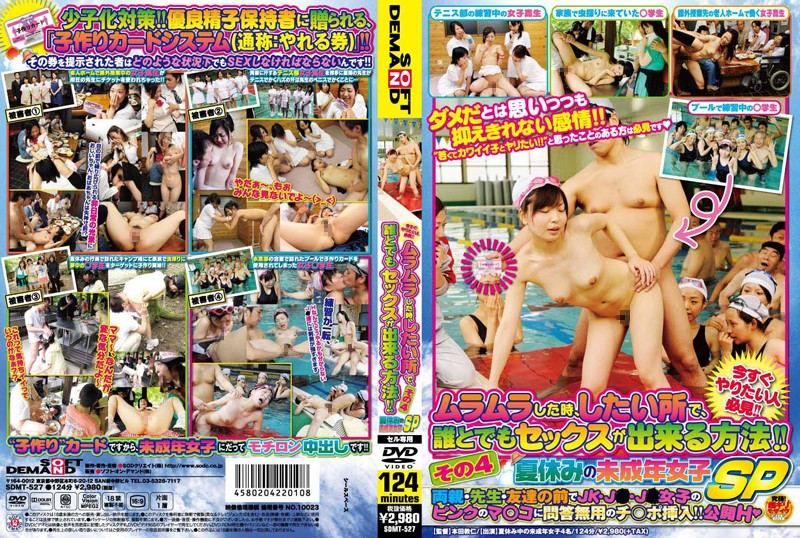 SDMT-527 When You Horny , Where You Want To, How Can Have Sex With Anyone!! Four Minor Girls Of Summer Vacation That SP