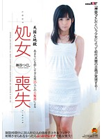 The Heartbreaking Loss Of Virginity From Getting Gang Banged By 25 Men. Tsukushi Kamiya  Download