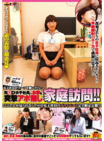 Female SOD Employees Get a Surprise Home Visit!! 下載