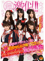 They look way too similar ! ! National Idol Unit AV'S ODINGO Assembled For Super Erotic Amazing Embarrassing Variety Special Download