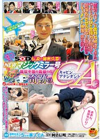 """I Picked Up Ladies From All Over Japan, The Secret Weapon Of The SOD Legend! The New Magic Mirror """"Picking Up Girls"""" Special Vol. 3. Women Beyond Our Reach, 5 Cabin Attendants Miraculously Picked Up Edition, In An International Airport 2 下載"""