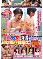 """Getting This Normal Couple That Just Met To Try Out """"Co-Ed Bath Monitoring"""" Suddenly Naked On Their First Meeting! How Long Does It Take For Things To Heat Up In The Bath With This Instant Couple? 下載"""