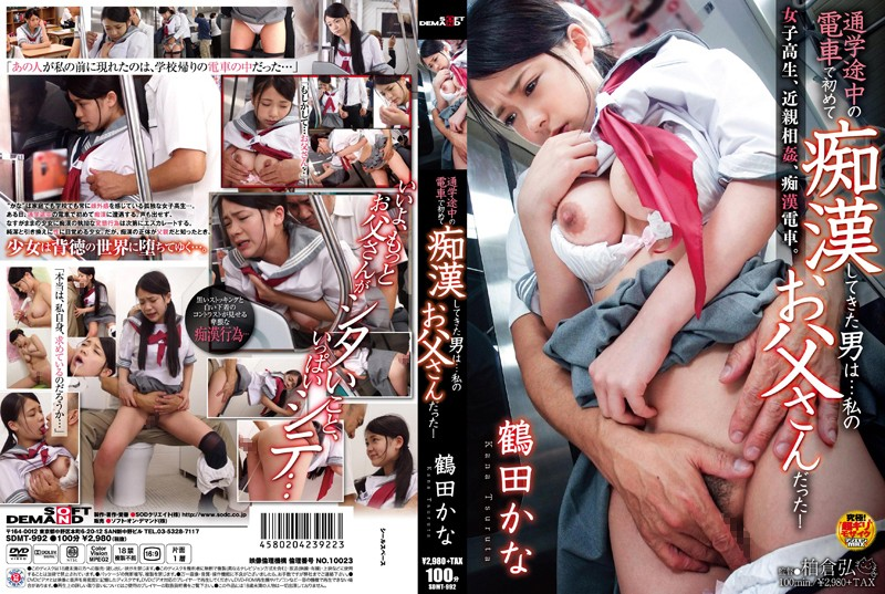 SDMT-992 Man Who Has Been Groping For The First Time In The Train Way To School Was The Father Of ... Me! Kana Tsuruta