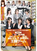 SOD Female Employee Chapter 29 Cherry Boy User x SOD Company Defloration Truth or Dare 下載