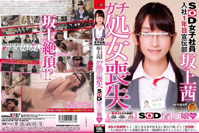 (1sdmu00054)[SDMU-054] Brand New Female SOD Employee In Our PR Department, Akane Sakagami Loses Her Virginity On Camera: The Best Girls At SOD vol. 3 Download