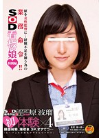SOD Female Employee Celebrates Her 2 Years of Work in the PR Department Haru Hara First Experiences 4 Download