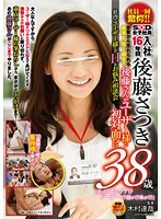 SOD Female Employee: 16-year Veteran Employee Satsuki Goto (38) Gives Sexual Counseling In-house To Users In Need 下載