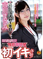 SOD Advertising Department - One Year In The Company - 23-Year-Old Masami Ichikawa -