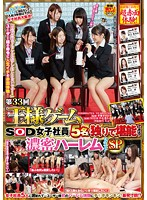 Number 33 Truth Or Dare - Have Five Female SOD Employees All To Yourself! Passionate Harem Request Special (1sdmu00246)