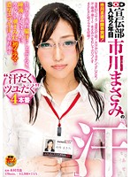 """SOD Marketing Department 2nd Year Employee Masami Ichikawa's """"SWEAT"""" See Men Lick Her Musty Armpit Sweat While She Works, Enjoy As They Suck Down Each Others' Drool, Revel In Full Body Drenched Sweat, And Watch In Amazement As She Dribbles Deep And Rich Cum Juice From Her Very First Blowjob, In 4 Sweaty And Juicy Sex Scenes Download"""